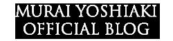 MURAI YOSHIAKI OFFICIAL BLOG